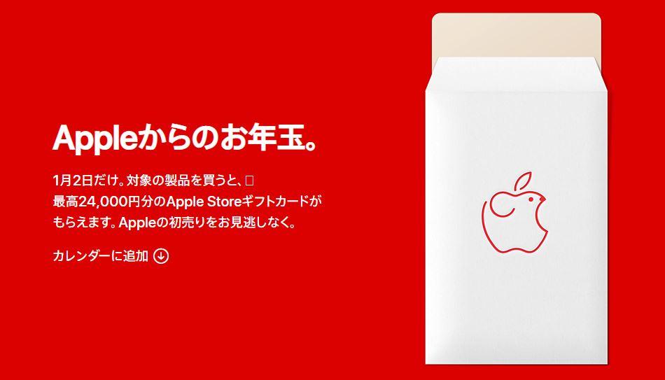 Apple初売りキャンペーン