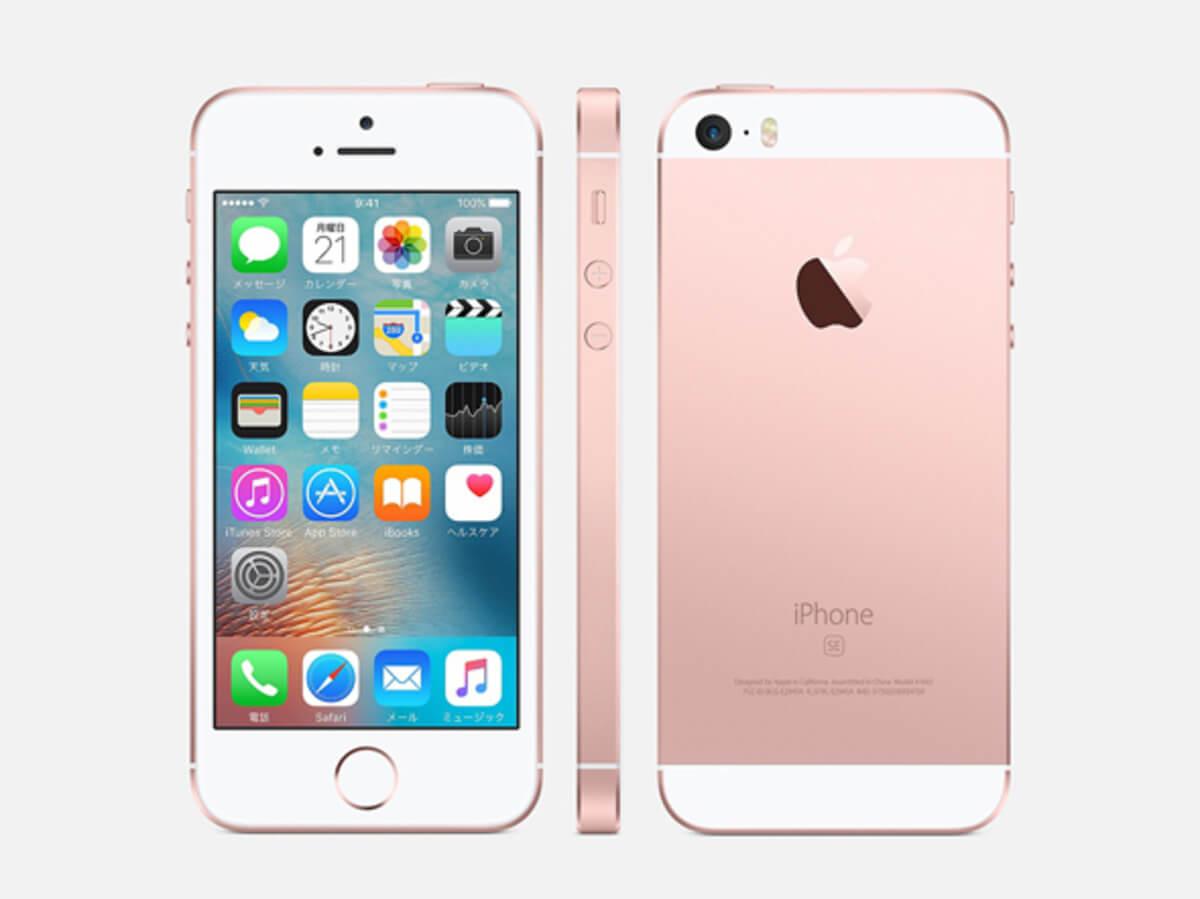 【iPhoneSE2の価格と発売時期は?】現行機種(iPhone SE)の基本情報