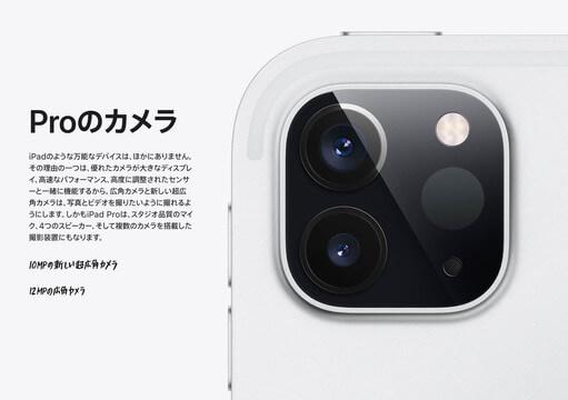 【iPad Pro 2020】カメラ