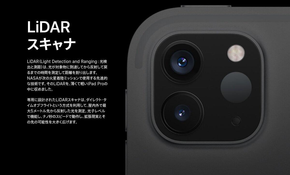 【iPad Pro 2020】LiDARスキャナ