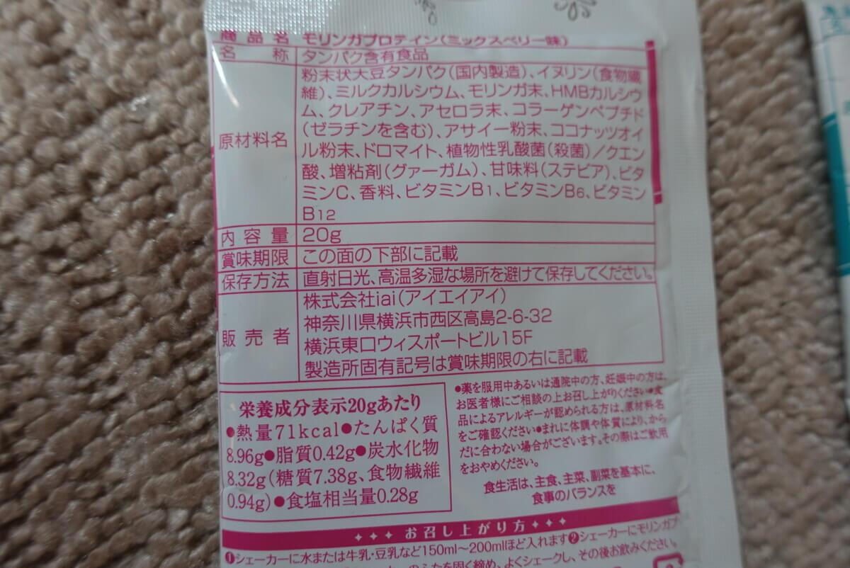 【女性支持率No1 モリンガプロテイン】原材料・成分