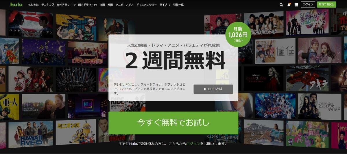 【動画配信サービス紹介】Hulu