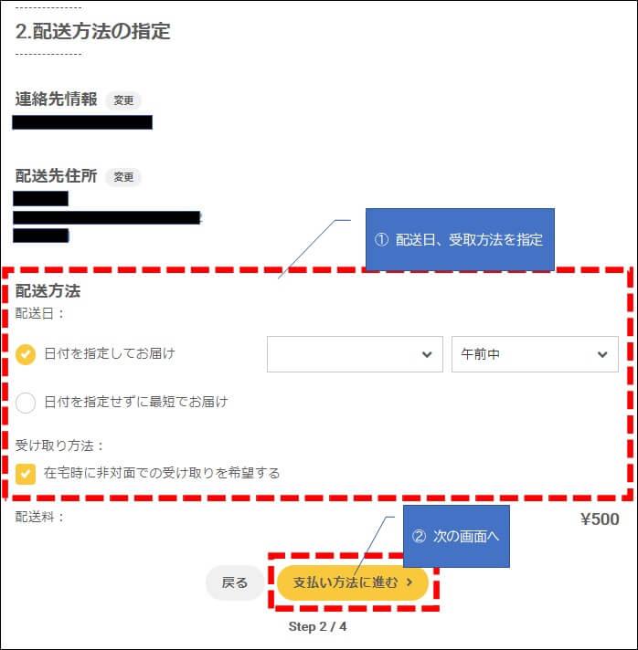 《 ベースブレッドの購入手順 》配送方法の指定