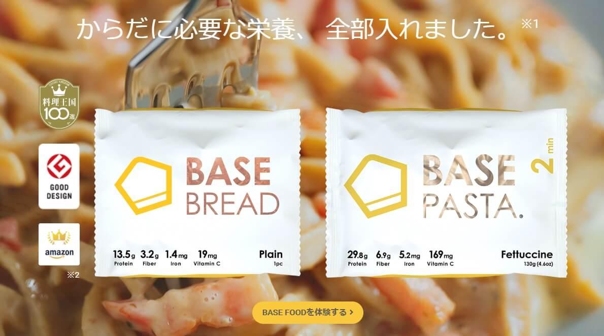 《 完全食 BASE BREAD(ベースブレッド) 》商品概要