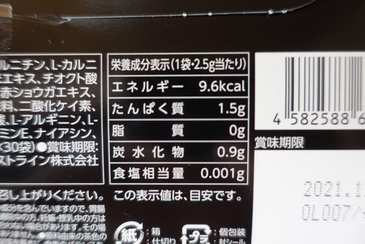 MAYP-UP(メイプアップ)の栄養成分