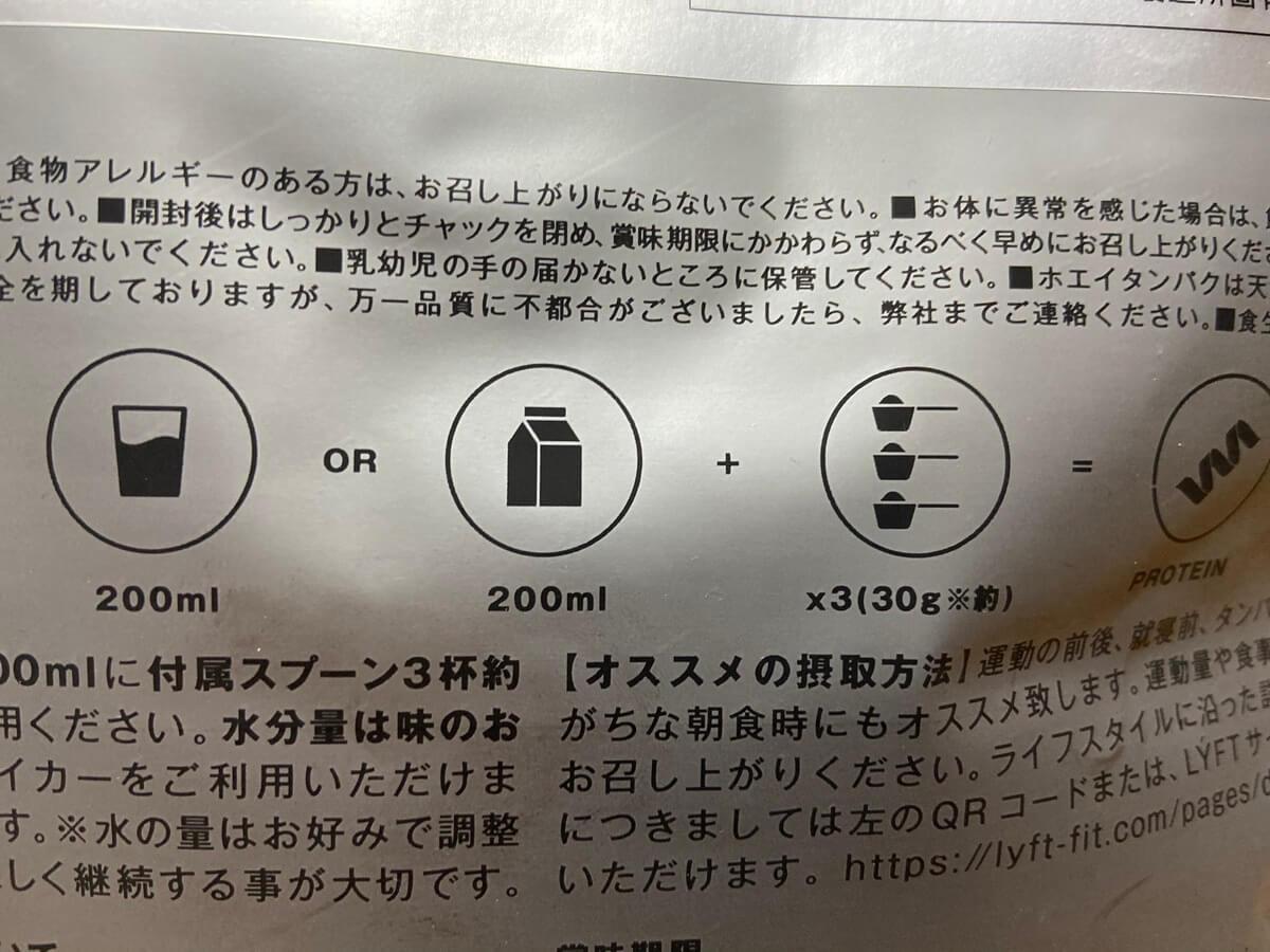【 LYFTプロテイン感想・レビュー 】飲み方