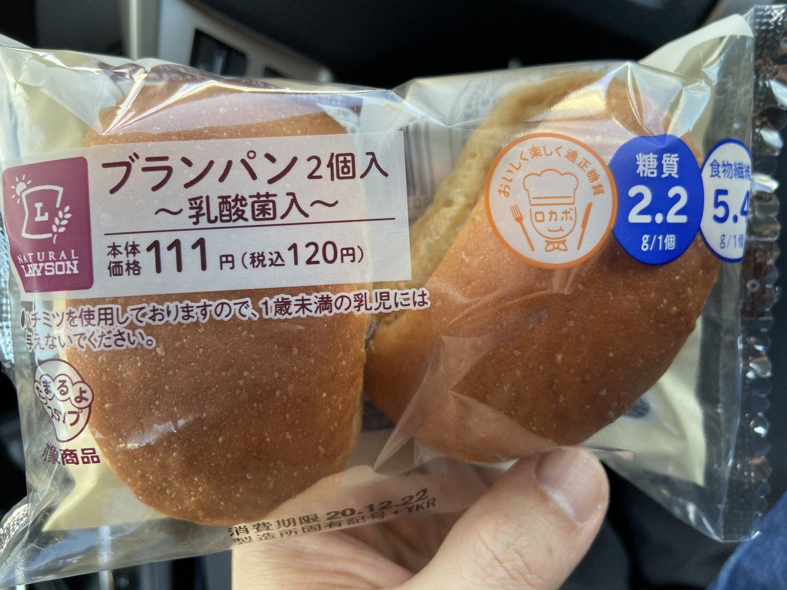 【BASE BREAD】プレーン vs【LAWSON】低糖質ブランパン
