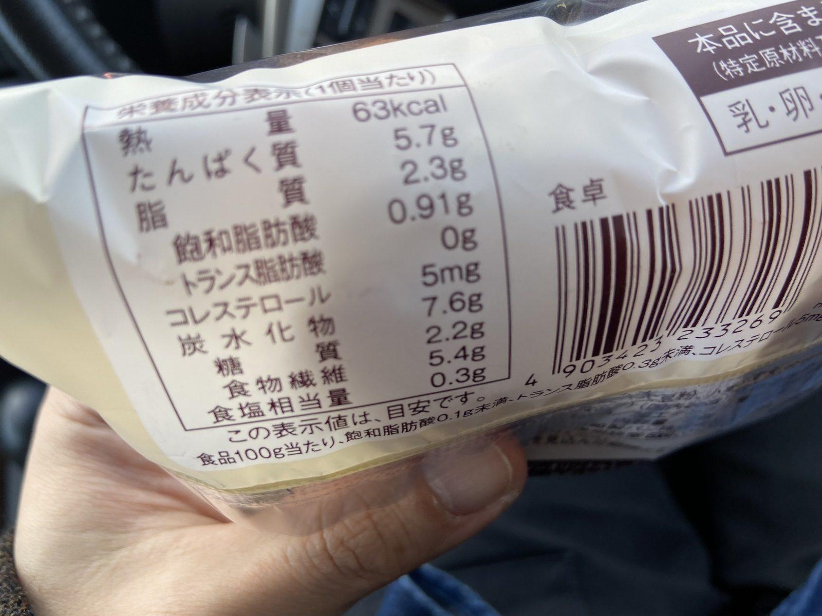 【低糖質ブランパンと比較】マクロ栄養素