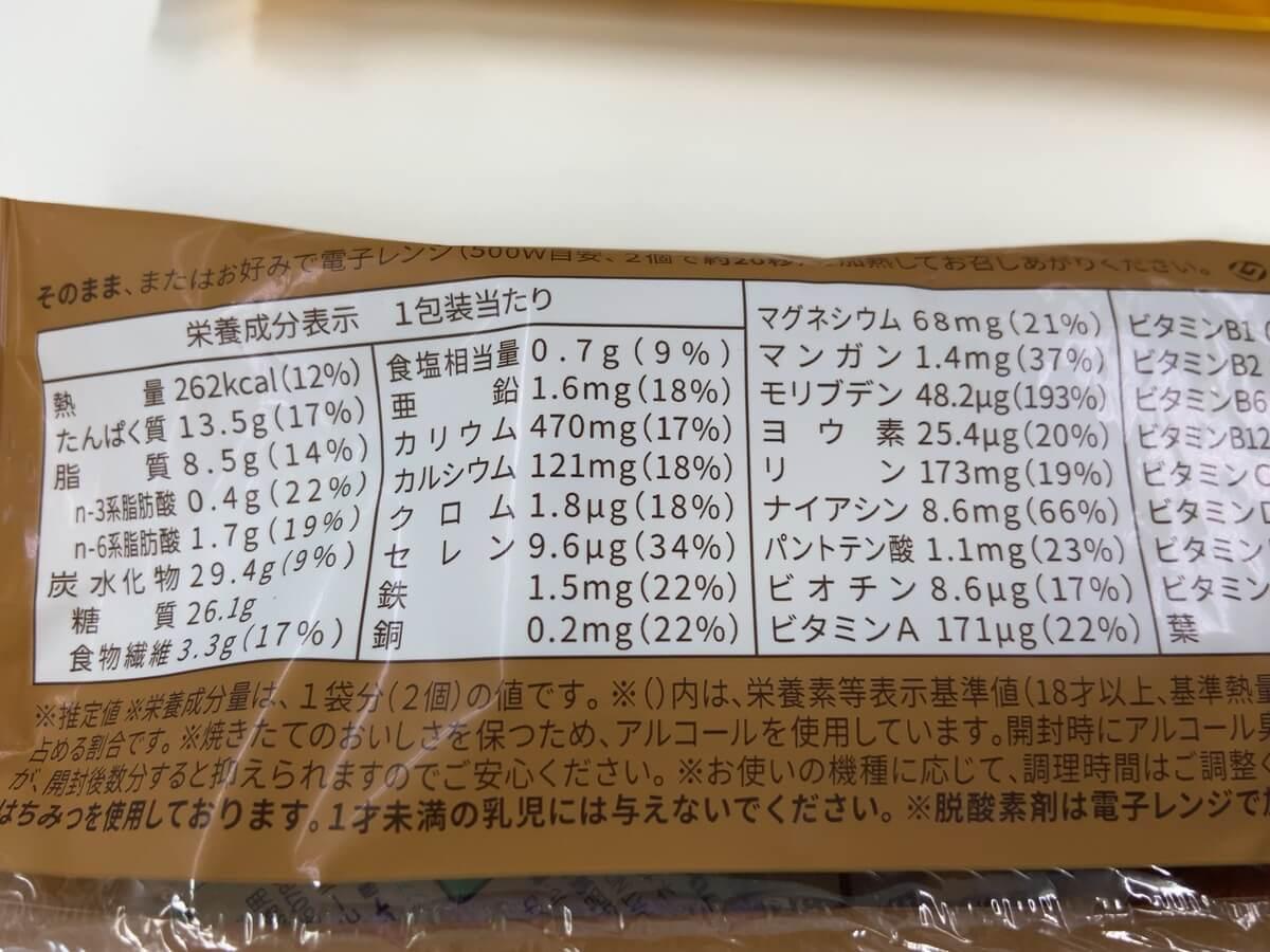 【食べた感想】BASE BREAD シナモンカロリー