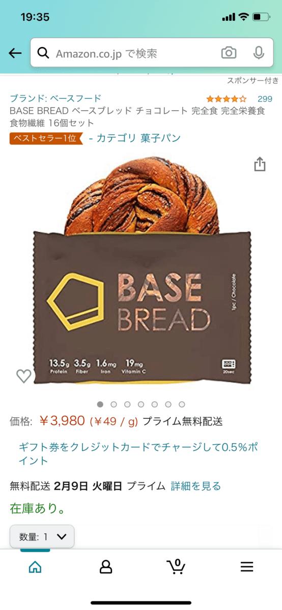 ベースブレッド価格アマゾン