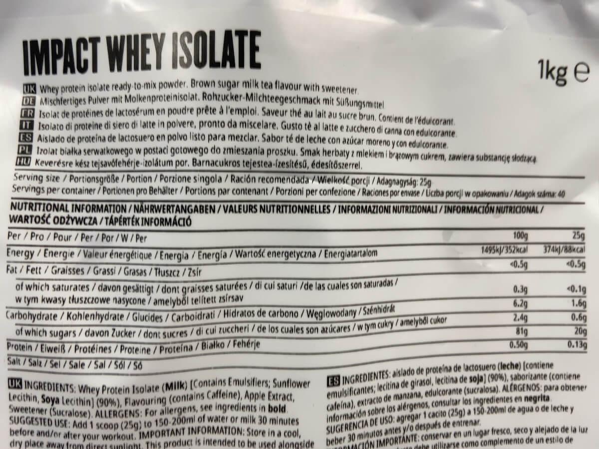 【黒糖ミルクティー感想レビュー】タンパク質含有量