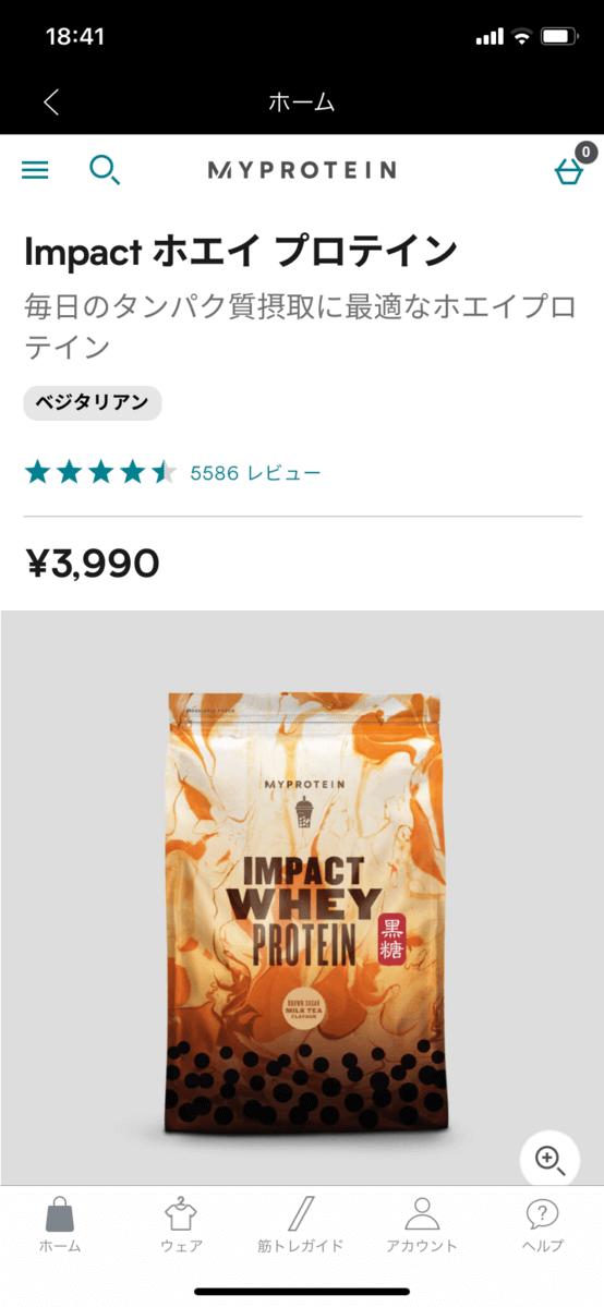 WPC黒糖ミルクティー