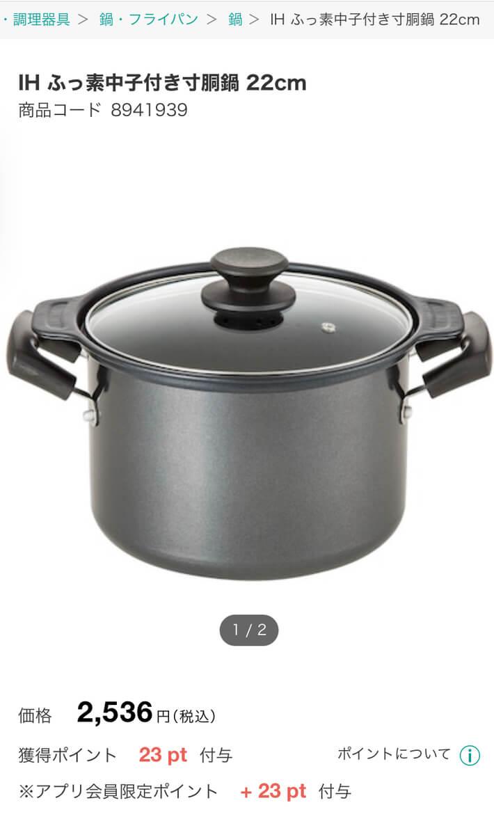 ニトリの鍋スペック