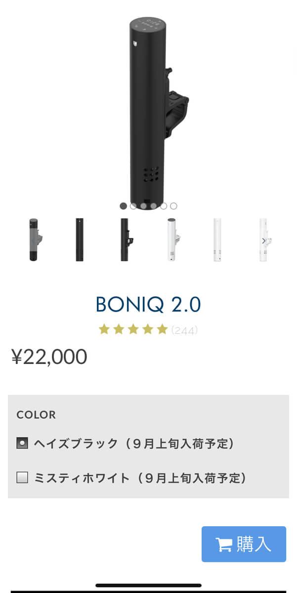 BONIQ2.0予約待ち