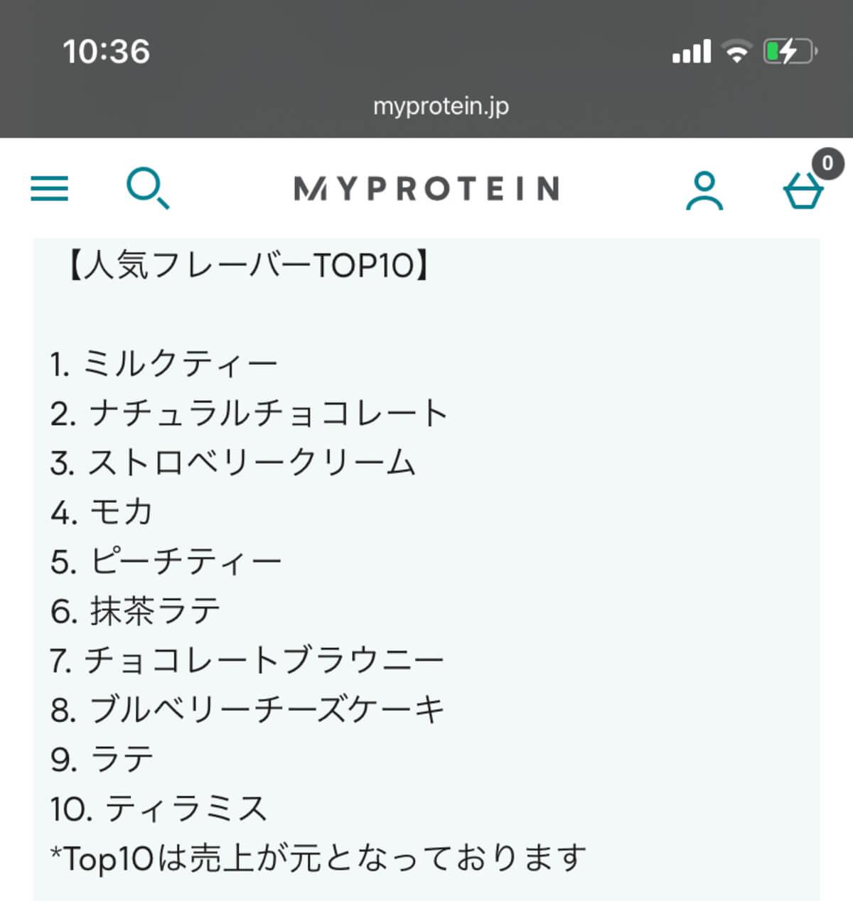 マイプロテイン人気TOP10
