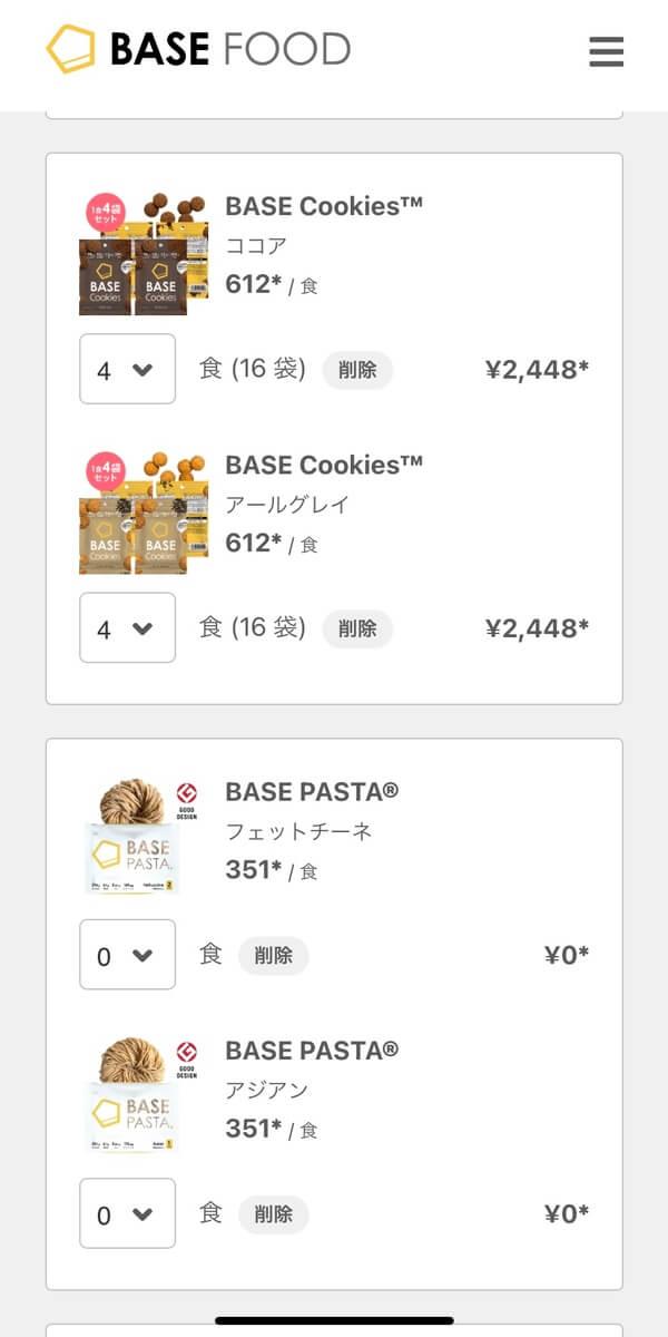 ベースクッキー公式価格