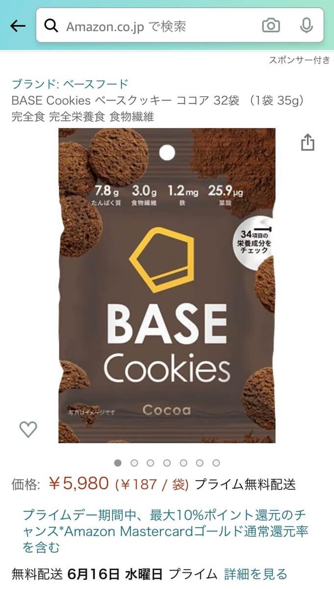 ベースクッキーAmazon価格