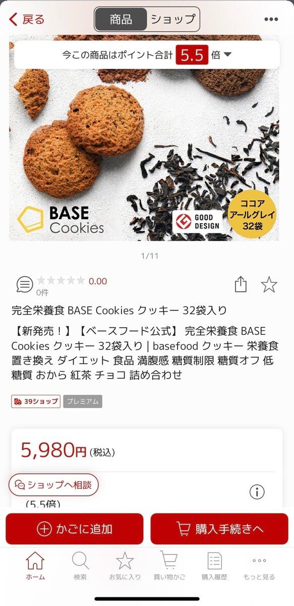 ベースクッキー楽天価格