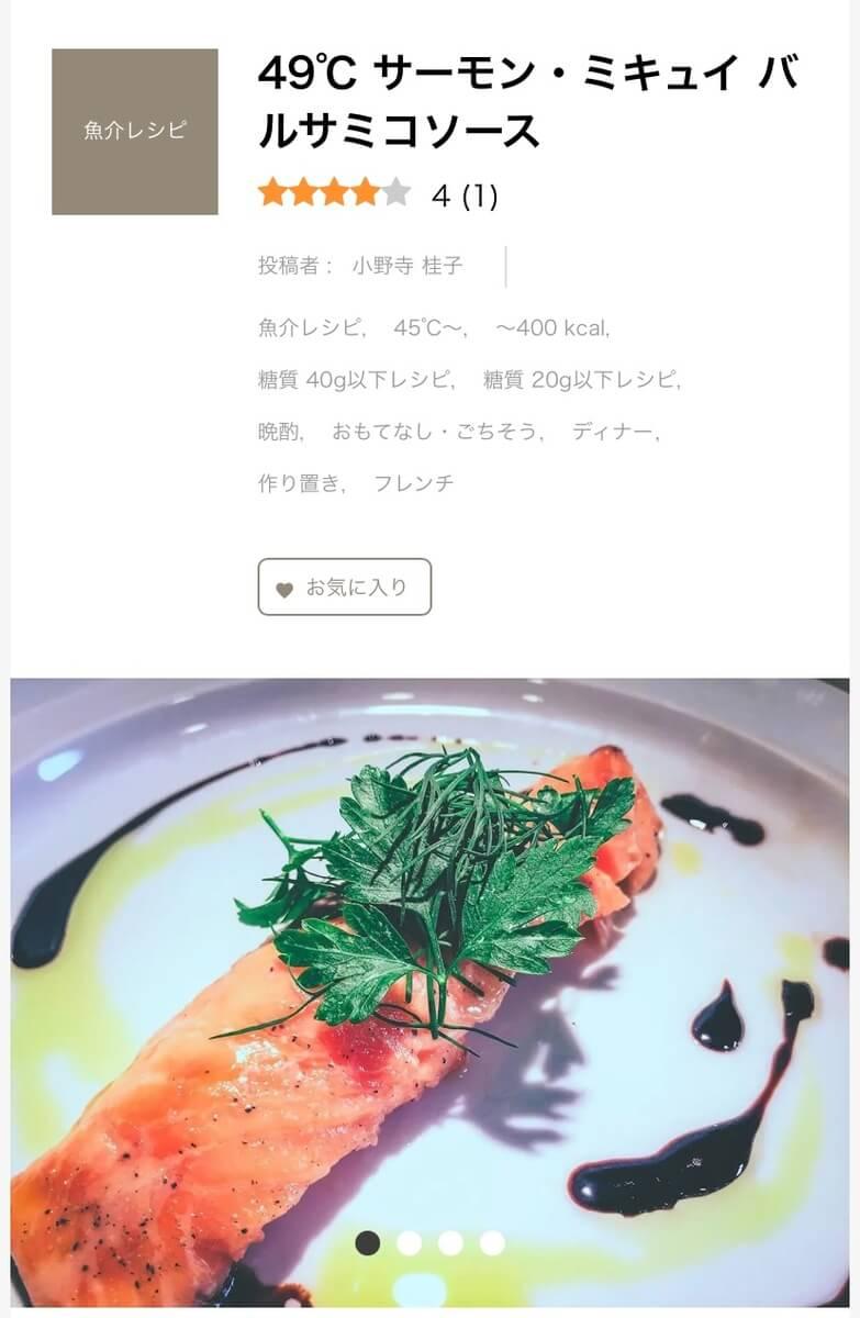 サーモン・ミキュイ