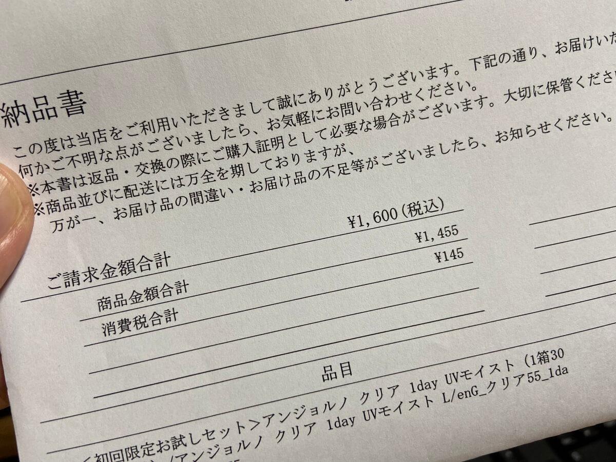 Diconレンズのお試し1600円
