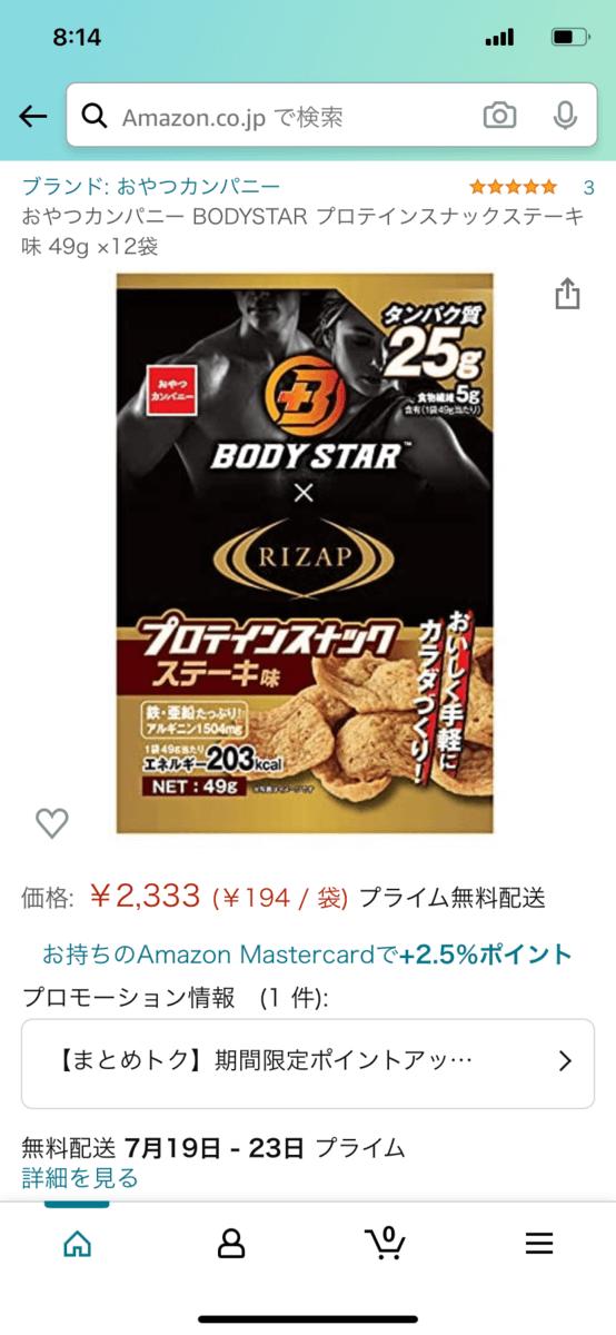 BODY STAR-Amazon価格