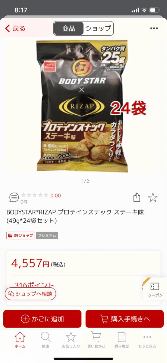 BODY STAR-楽天価格