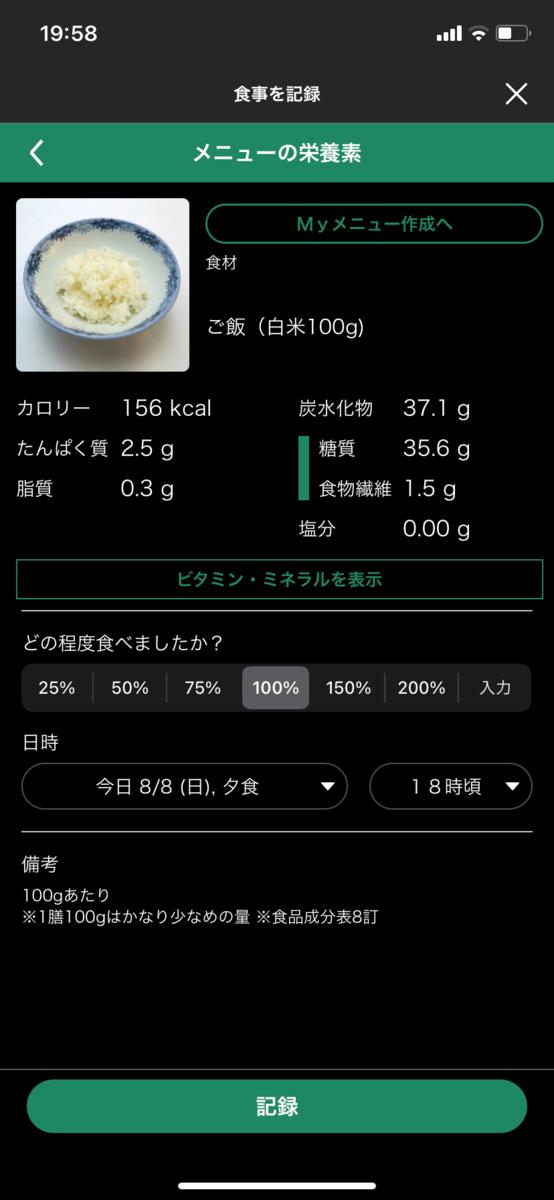カロミル3